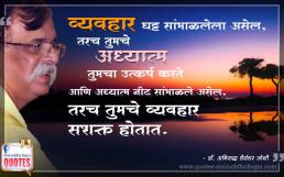 Quote by Dr. Aniruddha Joshi on worldly affairs, spirituality, व्यवहार, अध्यात्म in photo large size