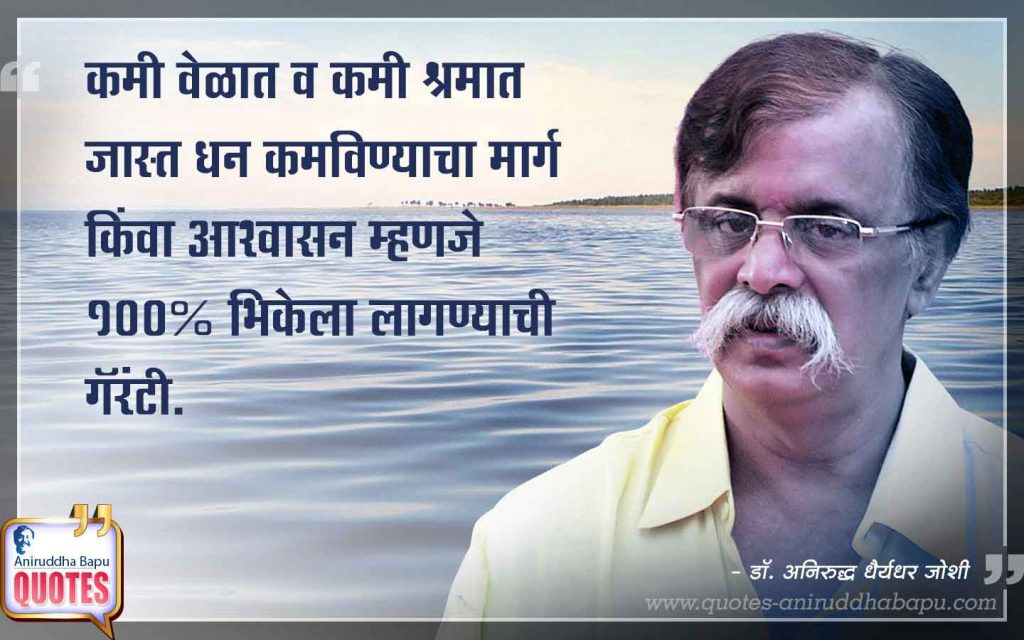 Quote by Dr. Aniruddha Joshi Aniruddha Bapu on धन Dhan in photo large size