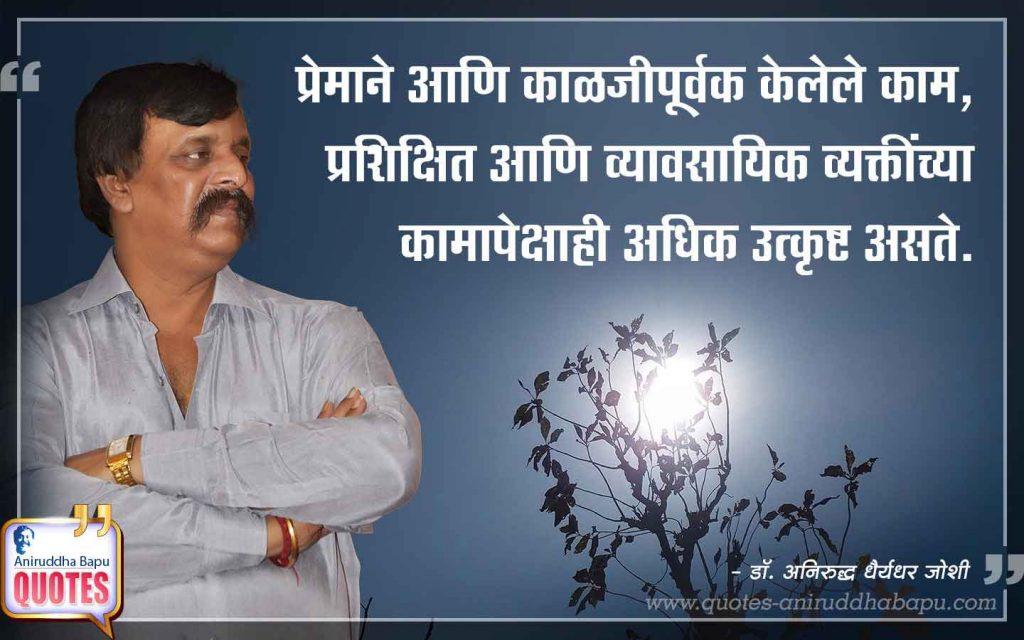 Quote by Dr. Aniruddha Joshi Aniruddha Bapu on Kaam काम in photo large size