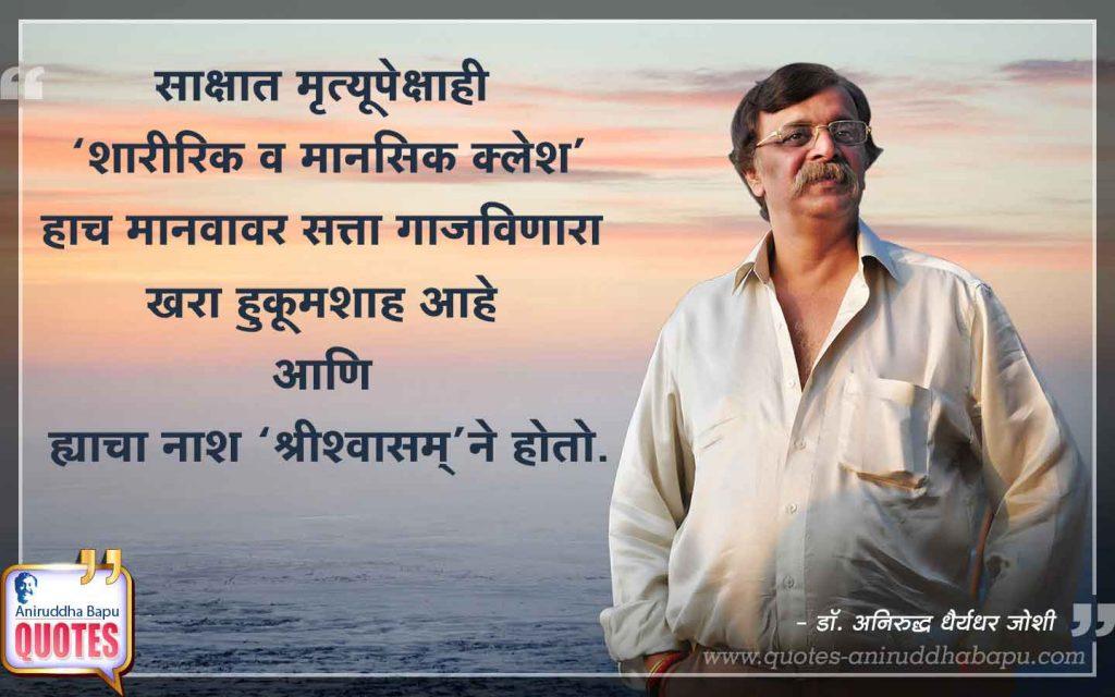Quote by Dr. Aniruddha Joshi Aniruddha Bapu on Mrityu Mann मृत्यु मन in photo large size