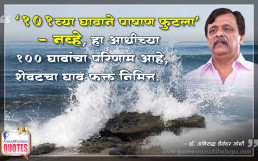 Quote by Dr. Aniruddha Joshi Aniruddha Bapu on मेहनत Mehnat in photo large size