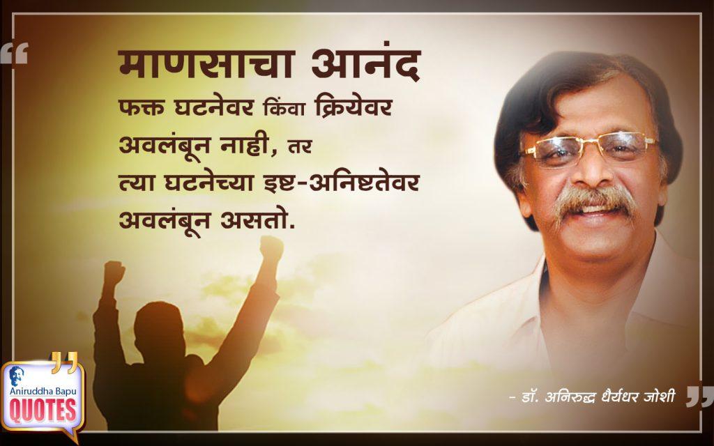 Quotes by Dr. Aniruddha Joshi Aniruddha Bapu on Manus Anand माणूस आनंद in photo large size