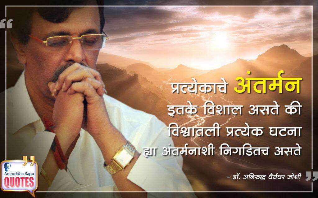 Quotes by Dr. Aniruddha Joshi Aniruddha Bapu on Antarman अंतर्मन in photo large size