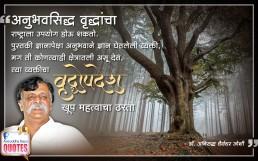 Quotes by Dr. Aniruddha Joshi Aniruddha Bapu on Anubhav अनुभव in photo large size