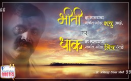 Quotes by Dr. Aniruddha Joshi Aniruddha Bapu on Bhiti Dhaak भीती धाक in photo large size