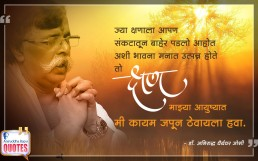 Quotes by Dr. Aniruddha Joshi Aniruddha Bapu on Kshan Sankat Ayushya क्षण संकट आयुष्य in photo large size