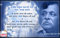 Quotes by Dr. Aniruddha Joshi Aniruddha Bapu on Janma Moksha Manushya मनुष्य जन्म मोक्ष in photo large size