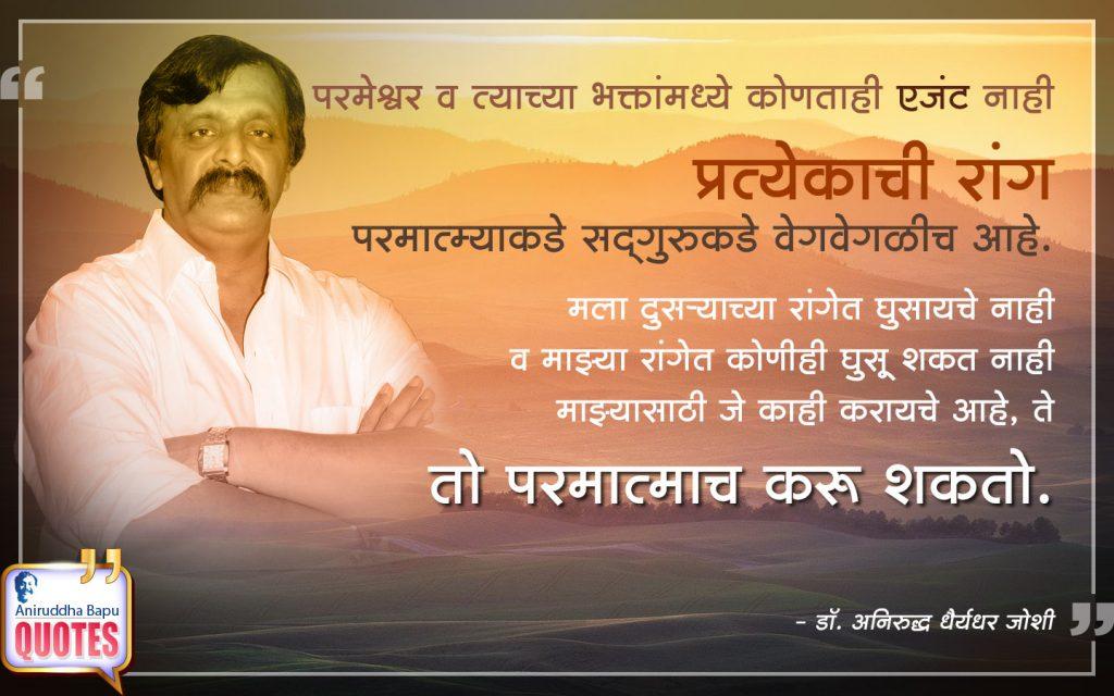 Quotes by Dr. Aniruddha Joshi Aniruddha Bapu on Parmeshwar Parmatma Sadguru परमेश्वर परमात्मा सद्गुरु in photo large size