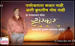 Quotes by Dr. Aniruddha Joshi Aniruddha Bapu on Parmeshwar Sanskar परमेश्वरसंस्कार in photo large size