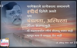 Quotes by Dr. Aniruddha Joshi Aniruddha Bapu on Parmeshwar Sthairya Chanchalata परमेश्वर स्थैर्य चंचलता in photo large size