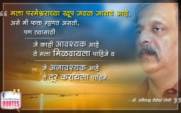 Quotes by Dr. Aniruddha Joshi Aniruddha Bapu on Parmeshwar परमेश्वर in photo large size