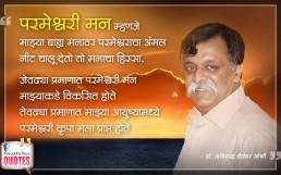 Quotes by Dr. Aniruddha Joshi Aniruddha Bapu on Ayushya Parmeshwari Mann Krupa आयुष्य परमेश्वरी मन कृपा