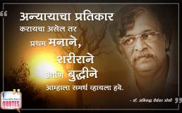 Quotes by Dr. Aniruddha Joshi Aniruddha Bapu on Anyay Mann Buddhi Sharir अन्याय मन शरीर बुद्धी in photo large size