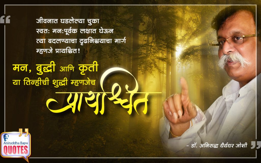Quotes by Dr. Aniruddha Joshi Aniruddha Bapu on Mann Buddhi Kruti Prayashchit मन बुद्धी कृती प्रायश्चित