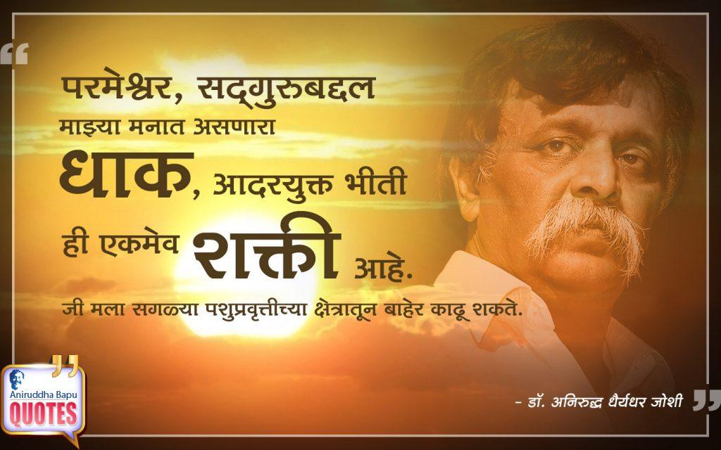 Quotes by Dr. Aniruddha Joshi Aniruddha Bapu on Parmeshwar Sadguru Dhaak Shakti परमेश्वर सद्गुरु धाक शक्ती in photo large size