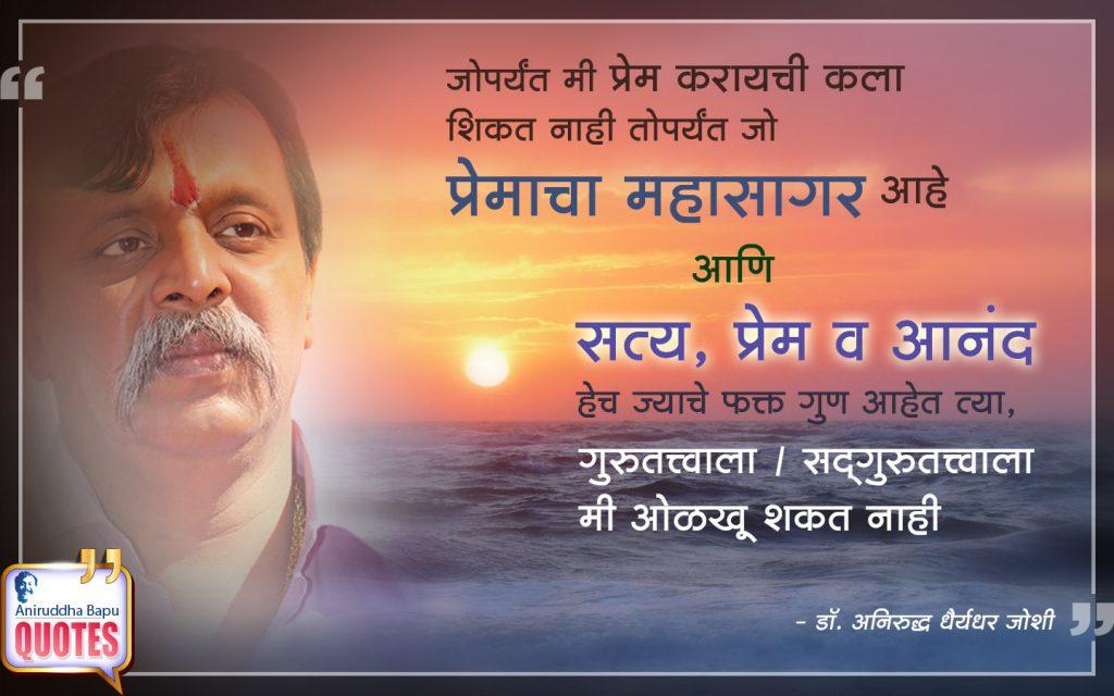 Quotes by Dr. Aniruddha Joshi Aniruddha Bapu on Sadgurutatva Satya Prem Anand सद्गुरुतत्त्व सत्य प्रेम आनंद in photo large size