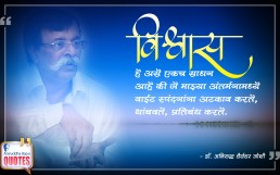 Quotes by Dr. Aniruddha Joshi Aniruddha Bapu on Vishwas Antarman विश्वास अंतर्मन in photo large size