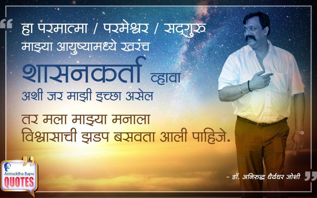 Quotes by Dr. Aniruddha Joshi Aniruddha Bapu on Vishwas Mann विश्वास मन in photo large size