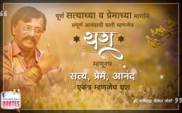 Quotes by Dr. Aniruddha Joshi Aniruddha Bapu on Satya Prem Anand Yash सत्य प्रेम आनंद यश