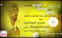 Quotes by Dr. Aniruddha Joshi Aniruddha Bapu on Ichha Niyam Krupa इच्छा नियम कृपा in photo large size