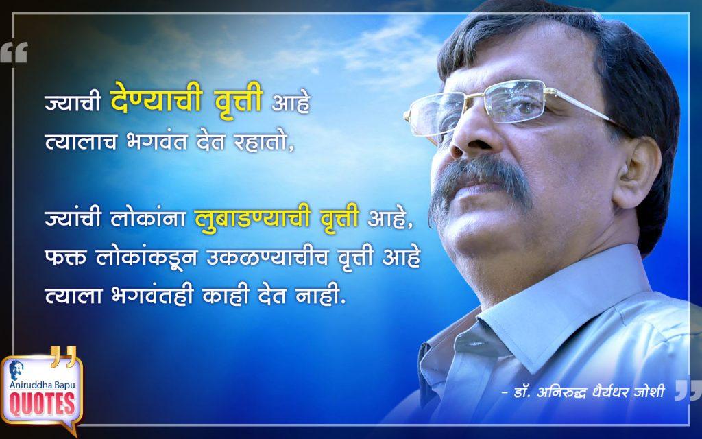 Quote by Dr. Aniruddha Joshi Aniruddha Bapu on Daan दान in photo large size