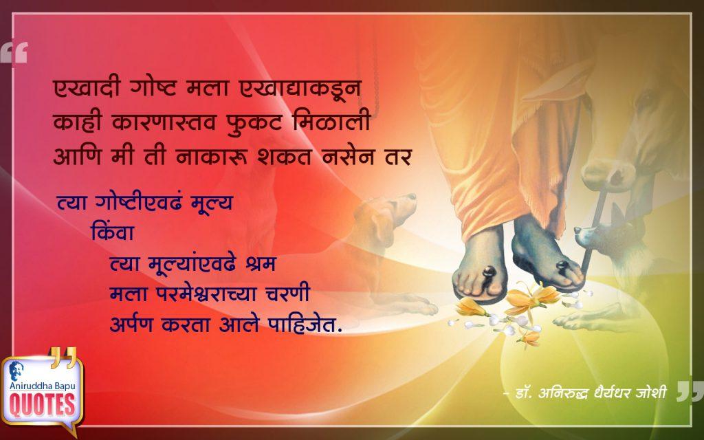 Quote by Dr. Aniruddha Joshi Aniruddha Bapu on Shram श्रम मूल्य  in photo large size