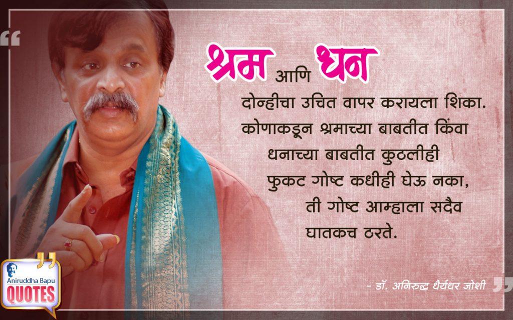 Quote by Dr. Aniruddha Joshi Aniruddha Bapu on Shram Dhan श्रम धन in photo large size