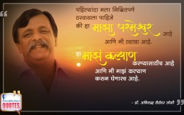 Quote by Dr. Aniruddha Joshi Aniruddha Bapu on Parmeshwar Kalyan परमेश्वर कल्याण in photo large size