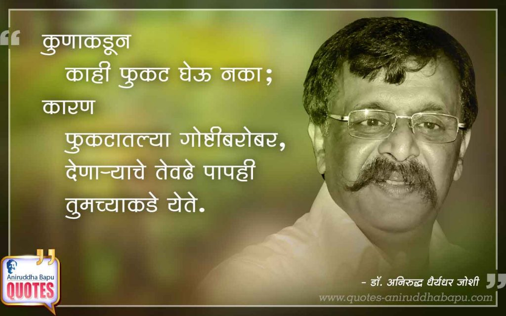 Quote by Dr. Aniruddha Joshi Aniruddha Bapu on Fukat Paap फुकट पाप in photo large size