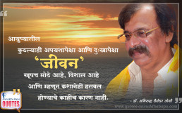 Quote by Dr. Aniruddha Joshi Aniruddha Bapu on Apyash Jeevan Dukh अपयश जीवन दुःख in photo large size
