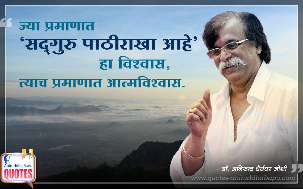Quote by Dr. Aniruddha Joshi Aniruddha Bapu on Jeevan Vishvas जीवन विश्वास in photo large size