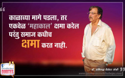 Quote by Dr. Aniruddha Joshi on काळ Kaal in photo large size