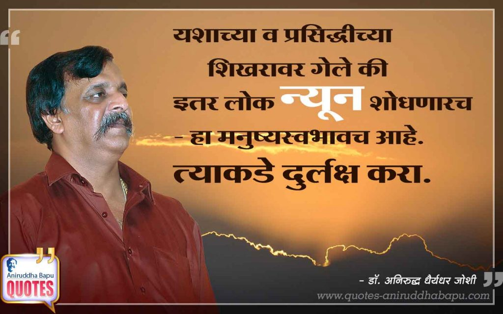 Quote by Dr. Aniruddha Joshi on यश, प्रसिद्धी in photo large size