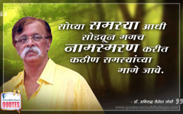 Quote by Dr. Aniruddha Joshi on Samasya समस्या in photo large size
